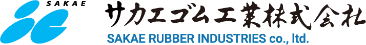 サカエゴム工業株式会社【公式HP】